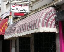 Spanish grocery store